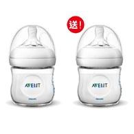 Philips Avent 親乳感PP防脹氣奶瓶-125ml(單入)