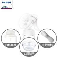 Philips Avent 輕乳感吸乳器手動配件-3件組